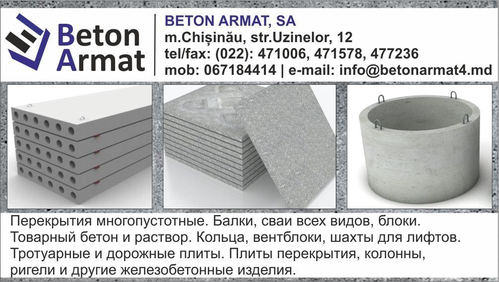 бетон армат